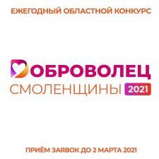 b_300_225_16777215_00_images_2021_dobrovolec.jpg